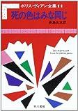 ボリス・ヴィアン全集〈11〉死の色はみな同じ