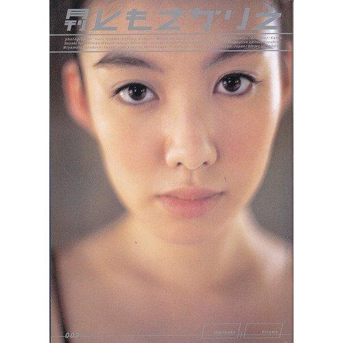 月刊ともさかりえ (SHINCHO MOOK)
