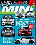 ビー・エム・ダブリューミニ No.2 (NEWS mook ハイパーレブ 車種別チューニング&ドレスアップ徹底)
