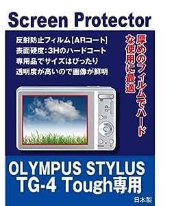 OLYMPUS STYLUS TG-4 Tough専用 AR液晶保護フィルム(反射防止フィルム・ARコート)