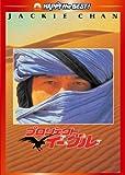 プロジェクト・イーグル デジタル・リマスター版 [DVD] / ジャッキー・チェン (出演)
