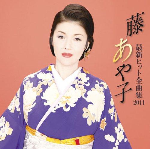 藤あや子 最新ヒット全曲集2011