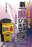 ロト6を予知する新「魔の数字」—金運の秘策九星・六曜・五黄殺 (サンケイブックス)