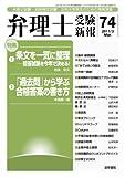 弁理士受験新報 No.74(2011.3)