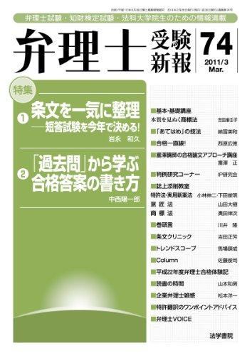 弁理士受験新報 2011/3 特集:条文を一気に整理/「過去問」から学ぶ合格答案の書き方
