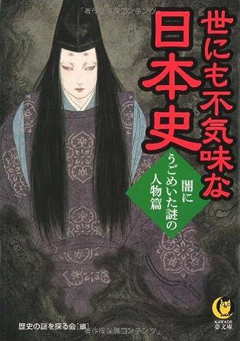 世にも不気味な日本史—闇にうごめいた謎の人物篇 (KAWADE夢文庫)