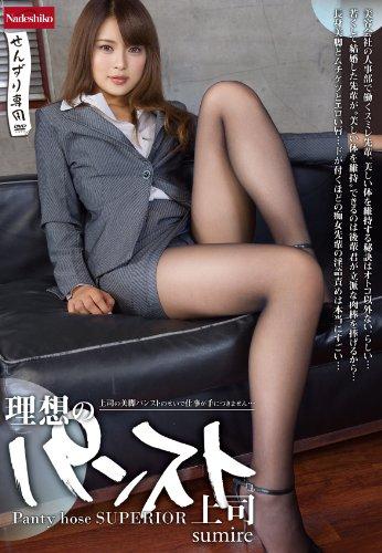 理想のパンスト上司 13 sumire [DVD]