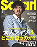 Safari(サファリ) 2015年 04 月号