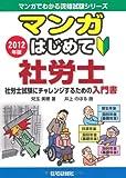 2012年版 マンガはじめて社労士 (マンガでわかる資格試験シリーズ)