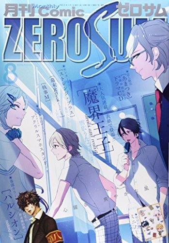 Comic ZERO-SUM (コミック ゼロサム) 2014年 08月号 [雑誌]