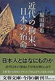 近代の拘束、日本の宿命 (文春文庫)
