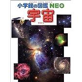 宇宙 (小学館の図鑑NEO)