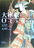 大津絵―日本民芸館所蔵