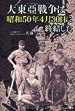 大東亞戦争は昭和50年4月30日に終結した