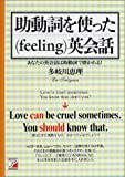 助動詞を使った(feeling)英会話―あなたの英会話は助動詞で磨かれる! (アスカカルチャー)