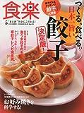 食楽 2010年 05月号 [雑誌]