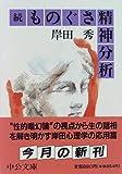 続 ものぐさ精神分析 (中公文庫)