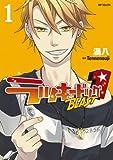 ラッキードッグ1 BLAST 1<ラッキードッグ> (コミックジーン)