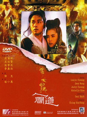 Chinese Ghost Story 2 [DVD] [1990] [US Import]