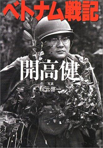ベトナム戦記