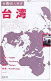 台湾〈'06‐'07〉 (新 個人旅行)
