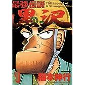 最強伝説黒沢 1 (ビッグコミックス)