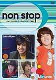 ノンストップ5~ジョンフン〈UN〉×K-POP×ミヌ〈神話〉~ [DVD]