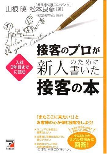 接客のプロが新人のために書いた接客の本 (アスカビジネス)
