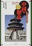 わかりやすい中国の歴史―中国小学校社会教科書 (世界の教科書シリーズ)