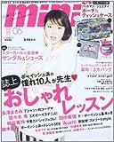 mini (ミニ) 2013年6月号