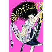 嵐の伝説(2) (講談社コミックス)