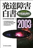 発達障害白書〈2003年版〉メインテーマ・完全参加を現実に アジア知的障害会議に向けて