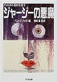 アメリカの奇妙な話〈2〉ジャージーの悪魔 (ちくま文庫)