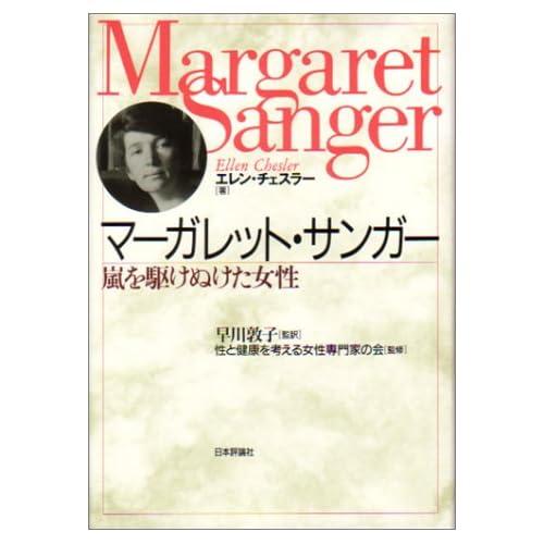 マーガレット・サンガー―嵐を駆けぬけた女性