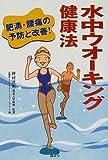 水中ウオーキング健康法―肥満・腰痛の予防と改善!