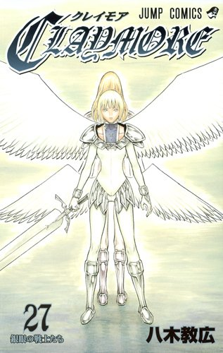 CLAYMORE 27 (?????????)