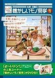 よ~いドン!Presents 矢野・兵動の懐かしいモノ見学1 [DVD]