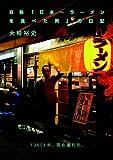 自称「日本一ラーメンを食べた男」の日記
