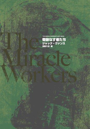 奇跡なす者たち (未来の文学)