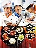 食客 DVD BOXI