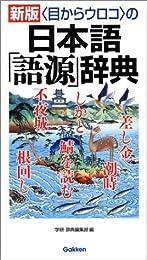 <目からウロコの>日本語「語源」辞典