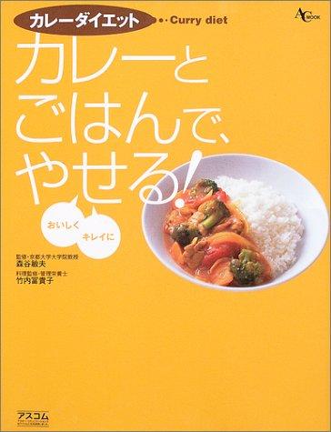 カレーダイエット―カレーとごはんで、おいしく、キレイにやせる! (AC mook)