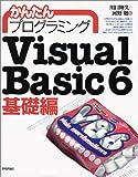 ����v���O���~���OVisual Basic6 ��b��