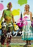 キューティー&ボクサー [DVD]
