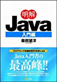 明解Java 入門編