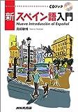 新スペイン語入門 (CDブック)