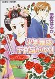 少年舞妓・千代菊がゆく!—薔薇と紅茶と王子さま