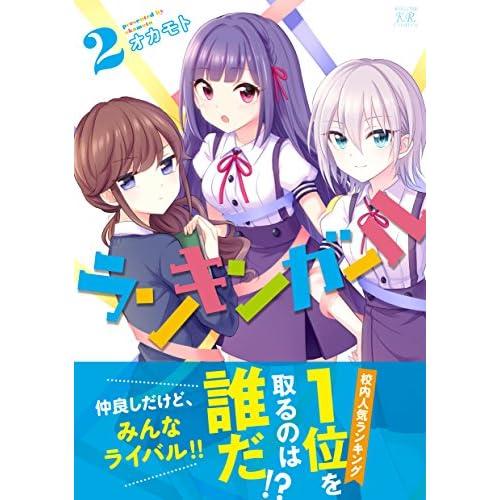 ランキンガール (2) (まんがタイムKRコミックス)
