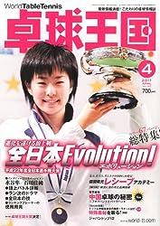 卓球王国 2011年 04月号 [雑誌]