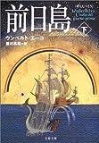 前日島(下) (文春文庫)